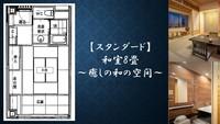 [スタンダード] 和室8畳+広縁 〜癒しの和の空間〜