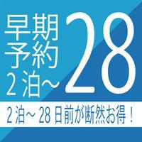 【さき楽28】28日前までの思いたったらすぐ予約お得にステイ☆2泊から■素泊まり