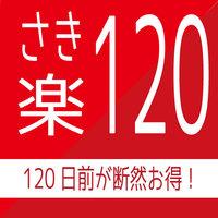【さき楽120】120日前までの思いたったらすぐ予約お得にステイ☆素泊まり