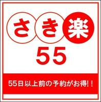 【さき楽55】55日前の予約でなんと15%OFF!更にポイント5倍!