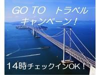 【出張・旅行応援プラン】【洋軽朝食付き】14時からアーリーチェックイン!