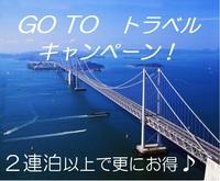 【旅行応援プラン】【洋軽朝食付き】2連泊以上の方への宿泊プラン