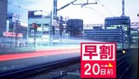 【早期得割】20日前のご予約で20%OFF★素泊まり