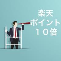 【楽天限定】ポイント10倍キャンペーン★Wi-Fi完備★キッチン・洗濯機付き!1泊限定