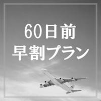 60日前のご予約でさらにお得に☆早割プラン〜無料朝食付〜
