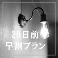 28日前のご予約でお得に385(宮古)!早割プラン〜無料朝食付〜