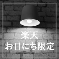 【楽天☆お日にち限定】お得なポイント10倍プラン!/無料朝食付