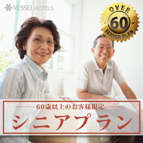シニアプラン【朝食付】60歳以上のお客様限定!★PKG