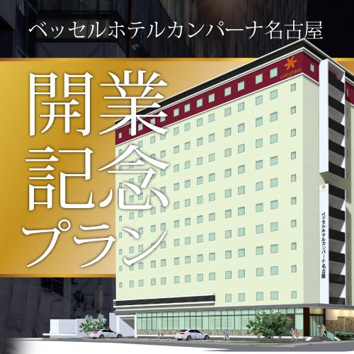 開業記念プラン【素泊り】★PKG