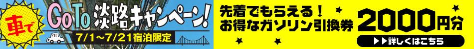 先着2000台限定でガソリン券2000円分プレゼント。go to 淡路キャンペーン
