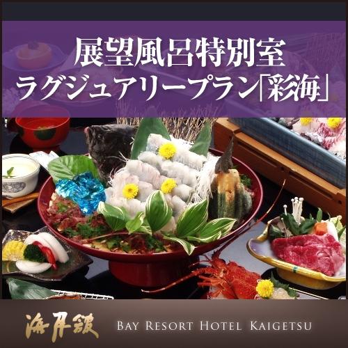 【展望風呂付☆オーシャンビュー特別客室】ラグジュアリープラン『彩海』