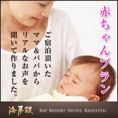 【春☆ミキハウス子育て総研認定】ご宿泊頂いたママ&パパの声を聞いて作った赤ちゃん温泉デビュープラン