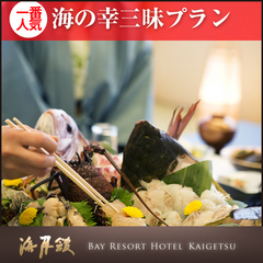 【当館人気No1☆個室料亭】海鮮食べつくし!海の幸三昧プラン【売れ筋No.1】