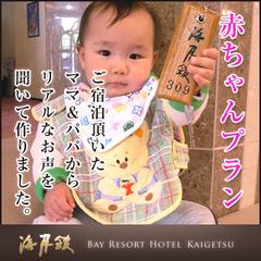 【ミキハウス子育て総研認定】実際に宿泊頂いたママ&パパの声を聞いて作った赤ちゃん温泉デビュープラン★