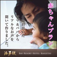 【ミキハウス子育て総研認定】実際にご宿泊頂いたママ&パパの声を聞いて作った赤ちゃん温泉デビュープラン