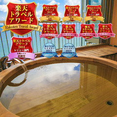 【展望風呂付☆オーシャンビュー特別客室】ラグジュアリープラン『彩海』【あいたい兵庫】
