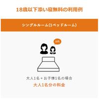 【冬春旅セール】限定特別プラン【素泊り】