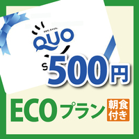 [ツインシングルユース]連泊エコプラン+QUOカード500円付【朝食付】