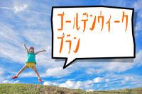 【GWプラン♪】お得に福岡を満喫しよう!!大人数のグループ大歓迎♪