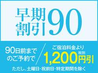 【さき楽90】飲み放題付バイキングプラン 90日以上前のご予約でお一人様あたり1.200円引き