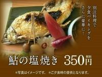 【別注料理 鮎の塩焼き1尾付】 1泊2食飲み放題付バイキングプラン