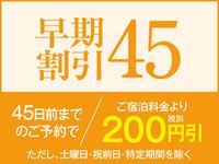 【さき楽45】飲み放題付バイキングプラン 45日以上前のご予約でお一人様あたり200円引き