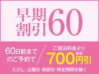 【さき楽60】飲み放題付バイキングプラン 60日以上前のご予約でお一人様あたり700円引き