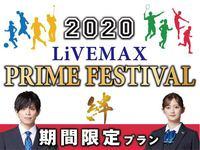【返金不可】【期間限定】2020 LiVEMAX Prime Festival<<絆>>【素泊まり】