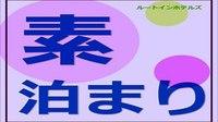 素泊まりプラン【駐車場無料・WOWOW視聴可能・Wi-Fi完備・大浴場完備】