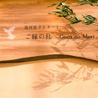 【夕食のみ/VEGAN DINNER】野菜の声を聴く ご縁の杜ヴィーガンディナー
