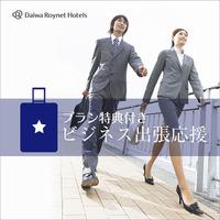 【ビジネスに最適】出張応援!日経新聞付◇素泊り◇