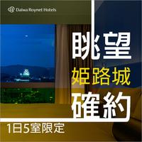 【室数限定】姫路城の眺望確約プラン!◇素泊り2名様◇