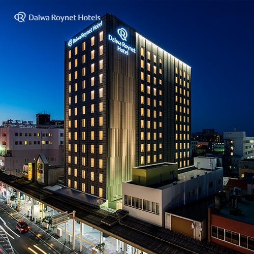 【入会確約プラン】ロイネットホテルズ会員入会で全国で使えるポイントがたまります♪〜素泊り〜