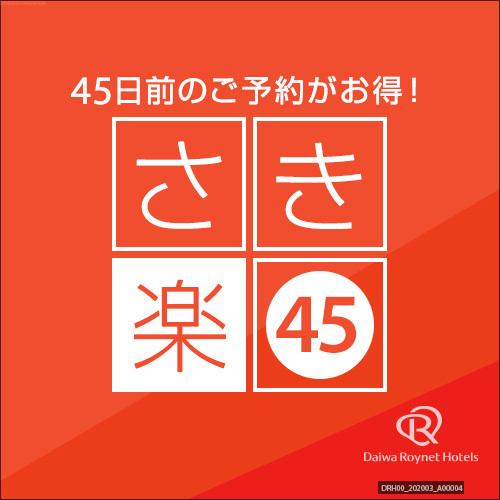 さき楽45日前〜素泊まり〜