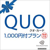 【QUOカード1000円付】トラベルサポートプラン 〜朝食付〜