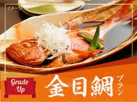 【アッパレしず旅】夕食グレードアップ【金目鯛】プラン<朝夕食付き>