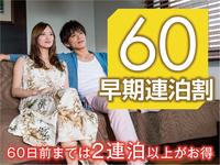 【早期割60/連泊】【2食付】《最大15%OFF》60日前までの連泊予約なら断然お得!!さき楽
