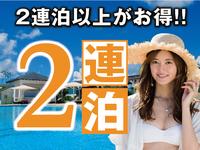 【連泊プラン】【2食付】2泊以上ならお得♪熱海温泉を大満喫!