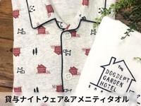 【夕朝食付き】軽井沢の愛犬と泊まれるホテル<広大な共用ドッグラン無料>