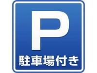 【室数限定】お得な駐車場付プラン☆朝食付