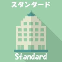 【出張費上限ギリギリ!】ビジネス応援スタンダードプラン!