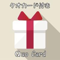 【出張先でも一人じゃない!】家族や仲間とホテルでリモート飲み会プラン(QUO500円付)
