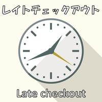 11時レイトチェックアウト特典付き☆カップルプラン<朝食付き>
