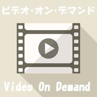 VOD映画見放題☆ルームシアタープラン〈朝食付き〉