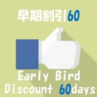 60日以上前までの予約でお得に宿泊☆早期割引プラン〈朝食付き〉