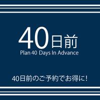 【ECO清掃】40日前までの予約限定!ツインプラン!【健康朝食・大浴場無料・2泊以上】