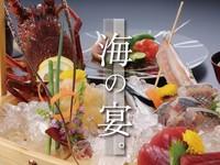 【豪華海鮮プラン】『伊勢海老』、『あわび』、『舟盛』など豪華な海鮮を堪能!! 2食付き