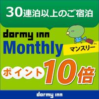 ◆【Monthly30泊〜31泊限定】ポイント10倍マンスリープラン≪素泊まり≫