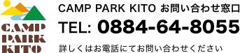 CAMP PARK KITO お問い合わせ窓口 TEL: 0884-64-8055