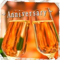 【大切な記念日に】シャンパン&お祝いデザート付き♪四季の館那須〜Anniversary Plan〜